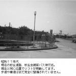 昭和40年代中頃。現在の砂丘道路付近-鳥取砂丘らくだや