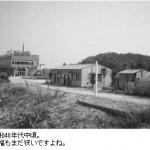 昭和40年代中頃。建物も点在しています。-鳥取砂丘らくだや