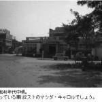 昭和40年代中頃。マツダ・キャロルが写っています。-鳥取砂丘らくだや