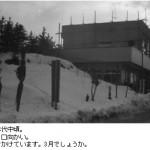 昭和40年代後半。らくだや新築中。-鳥取砂丘らくだや