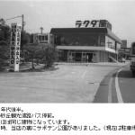 昭和40年代後半。らくだや完成です。-鳥取砂丘らくだや